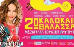 Συναυλία, Γλυκερία - εκδηλώσεις 26-7-2014